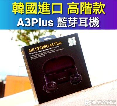高階款 韓國進口 Mu A3Plus 觸控藍芽耳機 airpods pro非Airpods2蘋果原廠耳機iphone12