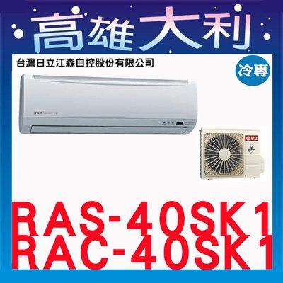 @歡迎詢價@【高雄大利】日立冷氣 精品 單冷 RAS-40SK1 / RAC-40SK1  *專攻冷氣搭配*裝潢設計05