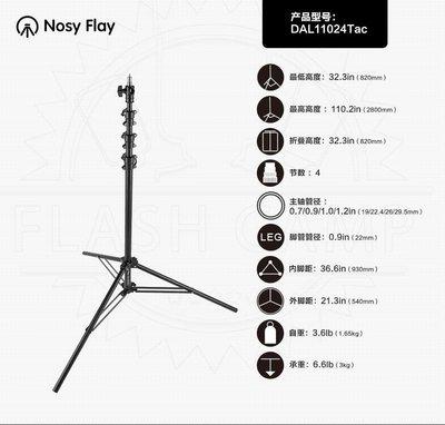 Nosy Flay 棚燈氣壓緩降 專業燈架2.8米(可拆式)預購