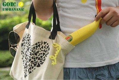[熊大] 創意香蕉傘 Banana 耐用骨架 生日禮物 創意禮物 交換禮物 三摺傘 搞笑 雨傘【HO08】