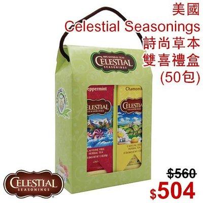 【光合作用】美國 Celestial Seasonings 詩尚草本 雙喜禮盒(50包) 天然、無人工香料、無人工色素