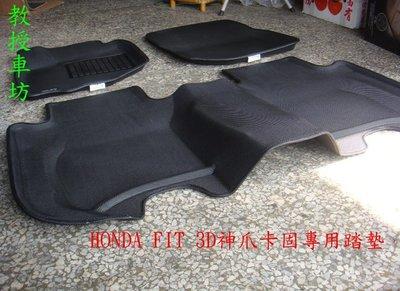 @教授車坊@福卡精品3D神爪立體卡固專用腳踏墊.CX-3.CX-5.CX-7.CX-9.MX-5.SX-4.VITARA