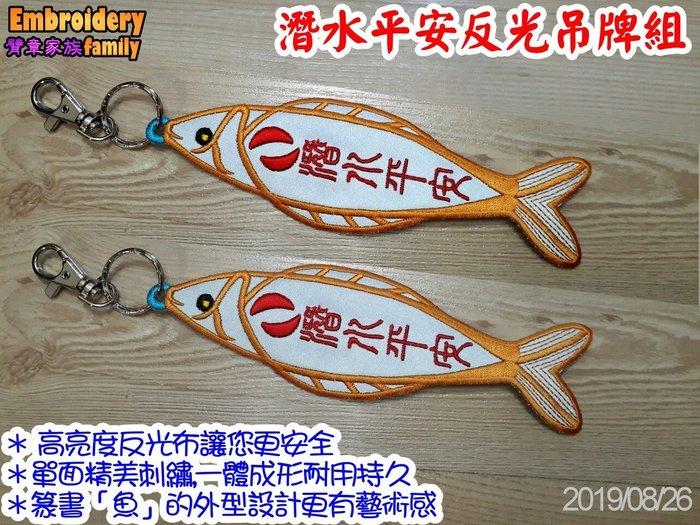 *非客製名字 X反光布X篆書魚* 潛水平安 反光吊牌潛水員裝備 潛水背包吊飾 配件組( 4個/組, 非客製名字)