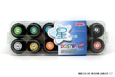 【圓融文具小妹】Pentel 飛龍牌 POSTER mini COLOR 廣告顏料 12色入組 POC-12 $240.