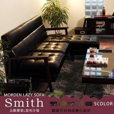 【BNS居家生活館】Smith 北歐摩登L型布沙發(腳蹬可拆)~ 沙發 / 三人沙發 / 休閒椅