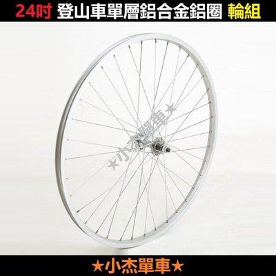 《小杰單車》全新 24吋登山車 單層鋁合金鋁圈 輪組(前輪/後輪)【4輪以上免運】