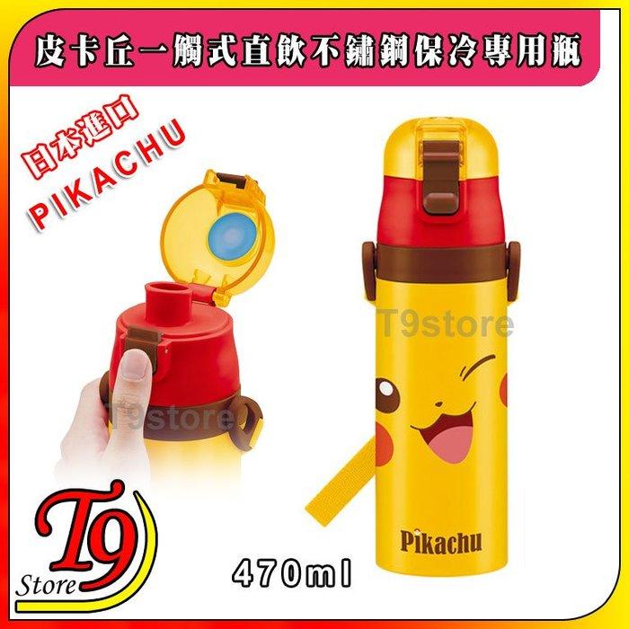 【T9store】日本進口 Pikachu (皮卡丘) 一觸式直飲不鏽鋼保冷專用瓶 (470ml) (有肩帶)