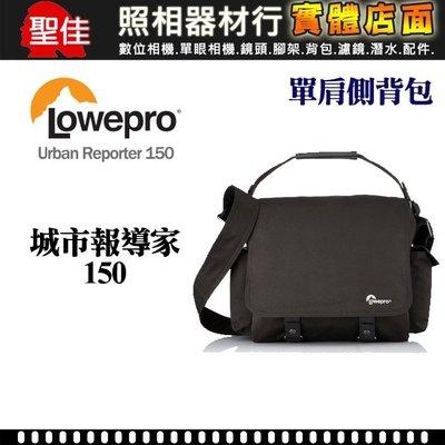 【聖佳】Lowepro 羅普 Urban Reporter 150 城市報導家 單肩側背包 側背相機包