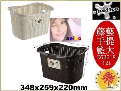 KGB-518 (大) 藤藝手提籃 收納籃 洗衣籃 置物籃 KGB518  直購價 aeiko 樂天生活倉庫