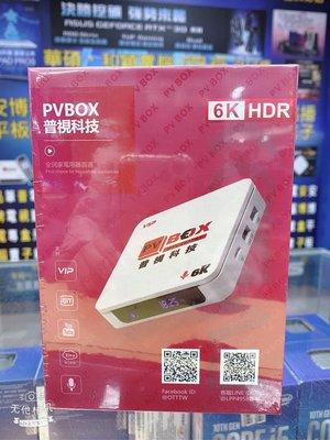 普視盒子 PVbox支援6K 4G+64G  免費第四台 有門市 免運費