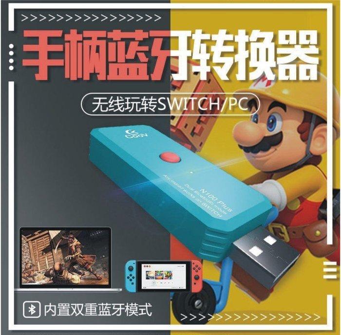 Nintendo 任天堂 Switch 手把轉換器 酷威 COOV N100 Plus 支緩PS4 XBOX ONE