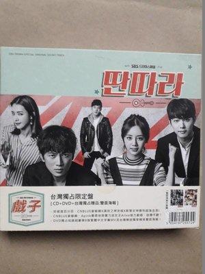 (下標即結標)戲子 電視原聲帶 台灣獨占限定盤(CD+DVD,池城、惠利、姜敏赫、恩地)