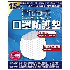 添寶去  台灣製造MIT拋棄式口罩防護墊15枚入(包) 全店799免運限時限量可水洗 居家防護 防疫 口罩護墊 口罩套