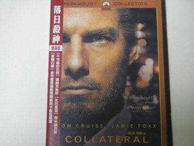 Collateral 落日殺神/ Tom Cruise 湯姆克魯斯, Jamie Foxx  / Michael Mann 導 (雙碟版)