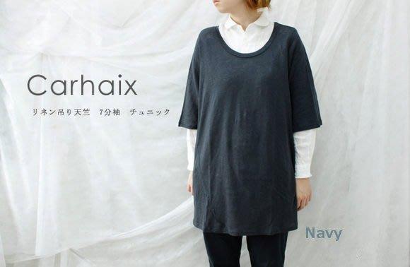 Carhaix CM-1321  リネン吊り天竺 亞麻七分袖長版T恤 (現貨款特價)