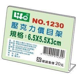 【鑫鑫文具】Life NO.1230 壓克力L型標示架 展示架 6.5X5.5X3cm~13元 彰化縣