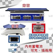 電子秤 磅秤 JP2S-1530kg 市場計價桌秤 50台斤 台灣製 多贈送一個防塵套-保固兩年【Dr.秤】