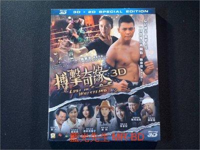 [3D藍光BD] - 搏擊迷城 ( 搏擊奇緣 ) Lost in Wrestling 3D + 2D