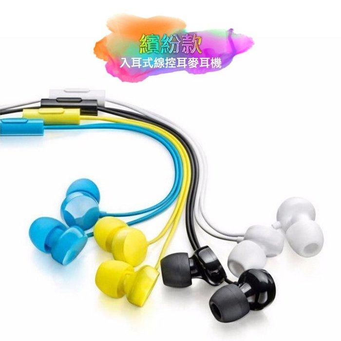 繽紛款 入耳式線控耳機麥克風 通用型 立體聲 耳塞式 線控耳機 有線耳機 3.5mm 耳麥 通話 音樂