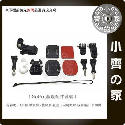 GP109 GOPRO副廠配件 SJCAM M10+ SJ4000 小蟻 安全帽 三向 基礎套件 固定配件 小齊的家