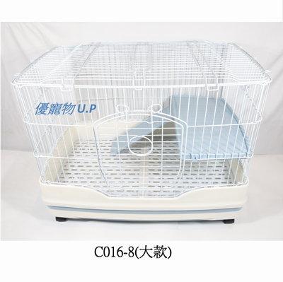 【優比寵物】貼心寵兒C016-8(大款)豪華精緻(2層+1跳板)寵物籠;貓籠;貂籠;兔籠;龍貓.抽屜式底盤.舒適底踏板