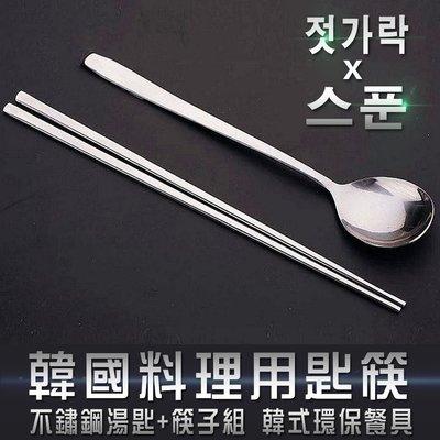 韓國料理專用 不鏽鋼湯匙 石鍋拌飯 韓式環保餐具