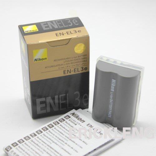 原廠Nikon尼康EN-EL3e電池D700 D90 D80 D70 D50 D200 D300S專用
