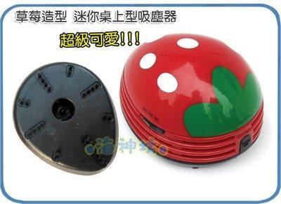 =海神坊=4吋草莓吸塵器 105mm 超可愛迷你桌上型吸塵器 桌子不再是灰塵 小紙屑 擦子屑的天下 30入3500元免運