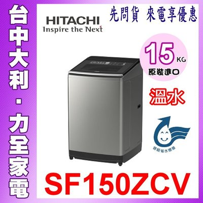 【台中大利】【HITACHI日立】 15KG洗衣機 直立變頻【SF150ZCV 】來電享優惠