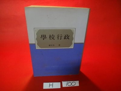 【愛悅二手書坊 H22-37】學校行政 謝文全 著者 五南書局
