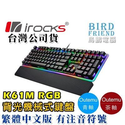 【鳥鵬電腦】irocks 艾芮克 K61M RGB 背光機械式鍵盤 Outemu 軸 多媒體鍵 可拆卸式延伸手腕架