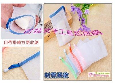 幸運草樂園~ 手工皂起泡網~獨立包裝帶起泡網 ~起泡袋~手工皂工具~1組10個特價88元