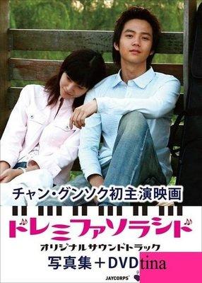 張根碩車藝蓮電影『我的 Do Re Mi 男孩Do-Re-Mi-Pa-Sol-Ra-Si-Do七音符』日版OST-CD+DVD贈寫真集全新