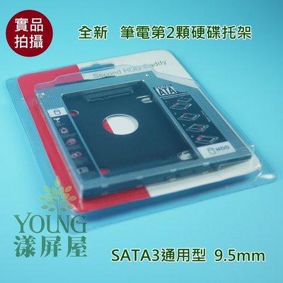 【漾屏屋】含稅 全新 第二顆硬碟 托架 轉接盒 SATA 通用型 9.5mm 12.7mm 筆電 光碟機 轉接 硬碟托架