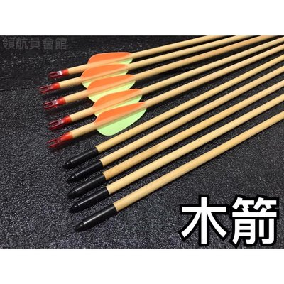 【領航員會館】台灣製造 SHADOWEAGLE 練習木箭 78cm 一支30元 弓箭打獵獵箭反曲弓手拉弓童弓複合弓 宜蘭縣