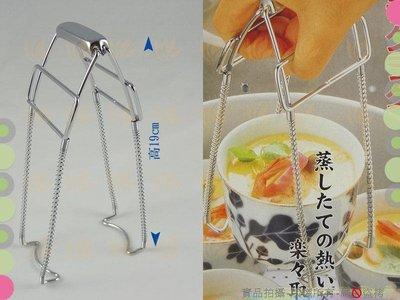 日本原裝專利茶碗蒸夾 鍋夾/電鍋適用夾/碗夾/ 盤夾【白居藝】
