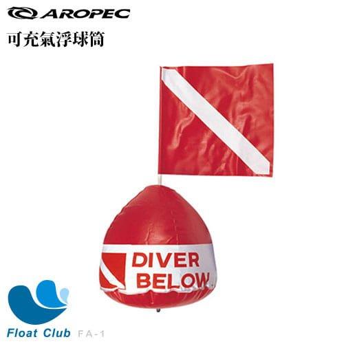 AROPEC 可充氣浮球筒 FA-1
