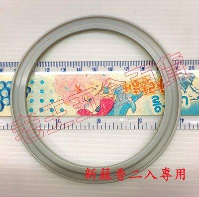 [老王五金]開發票 零件 三光牌 新蘇香二入便當盒 專用 矽膠圈 售價單入 止水圈 KK-1000B專用