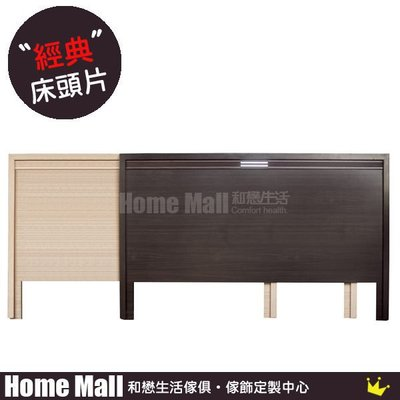 HOME MALL~竹下6尺雙人床頭片(胡桃色/白橡色/山毛色/柚木色) $1600(自取價)8J