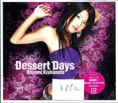 *真音樂* HAYAMI KISHIMOTO / DESSERT DAYS 日版 二手 K8912 (下標賣4)