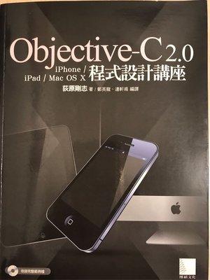 Objective -C2.0程式設計講座(二手書)