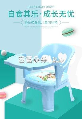 兒童餐椅 嬰兒童寶寶吃飯桌餐椅子卡通叫叫靠背座椅塑料凳子吃飯小板凳 蝦兵蟹將YTL