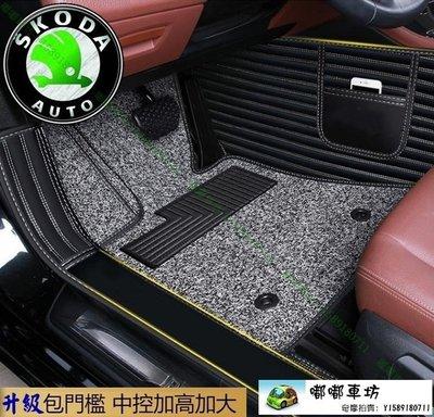 斯柯達 Skoda 汽車腳踏墊 Rapid Sedan / Rapid Spaceback 車墊