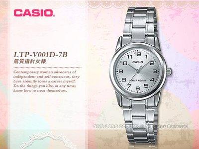 CASIO 卡西歐 手錶專賣店 LTP-V001D-7B 女錶  石英錶  不鏽鋼錶帶  防水
