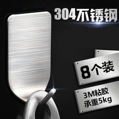 3M不鏽鋼拉絲掛勾 不僅美觀更加牢固 廚房浴室房間客廳 衣服掛鉤 3M強黏背膠免釘牆壁(8入裝) by 我型我色