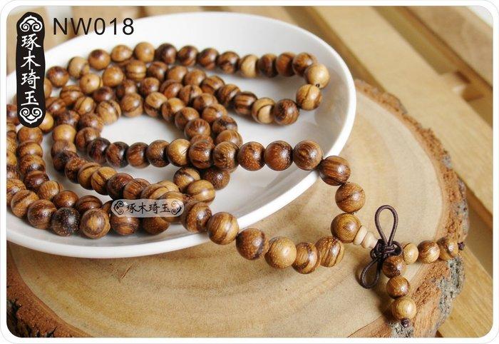 【琢木琦玉】NW018 越南沉香木108顆x8mm 佛珠 手串珠 *祈福木製選物