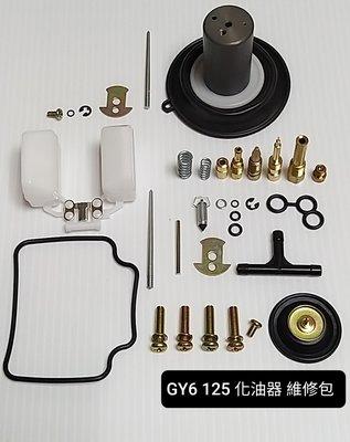 光陽 125 豪邁 風雲 悍將 奔騰 三冠王 阿帝拉 G3 G4 G5 發財 高手 化油器 修理 維修 包 (全新品)