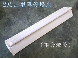 [米法節能] 山型2尺單管日光燈座 LED日光燈專用(不含燈管) LED燈泡 日光燈管熱賣中 台南市