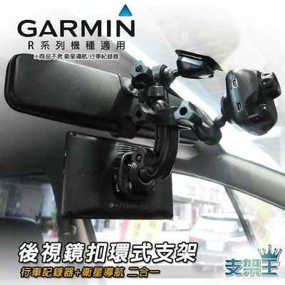 支架王 GARMIN GPS衛星導航+GDR 行車記錄器 2合1【後視鏡支架】nuvi 3595R 4695R 4592R 3560R 2565RT AA10