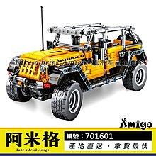 阿米格Amigo│森寶701601 Jeep Wrangler Rubicon 回力車 吉普車 牧馬人 越野車 迴力車 科技系列 S牌 積木